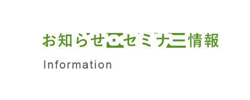 お知らせ・セミナー情報