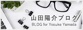山田陽介ブログ~BLOG for Yosuke Yamada