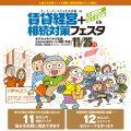 11/25(日)開催「賃貸経営+相続対策フェスタin広島」のお知らせ